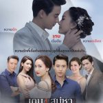 Review Lakorn Thailand Game Sanaeha - Game of Love
