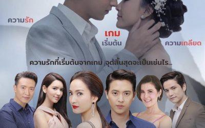 Review Drama Thailand Game Sanaeha (Game of Love) – Lakorn Thailand